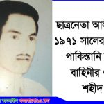 ১৯৭১ সালের ১৭ এপ্রিল শহীদ হন ছাত্রনেতা আলী আজগর